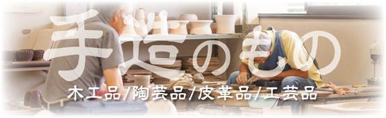 手造のもの(木工品/陶芸品/皮革品/工芸品)<br />
