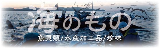 海のもの(魚貝類/水産加工品/珍味)