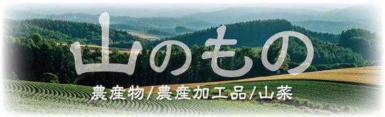 山のもの(農産物/農産加工品/山菜)