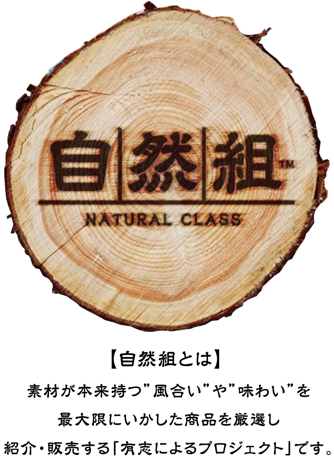 自然組とは、素材が本来持つ「風合い」や「味わい」を最大限にいかした商品を厳選し紹介・販売する「有志によるプロジェクト」です。