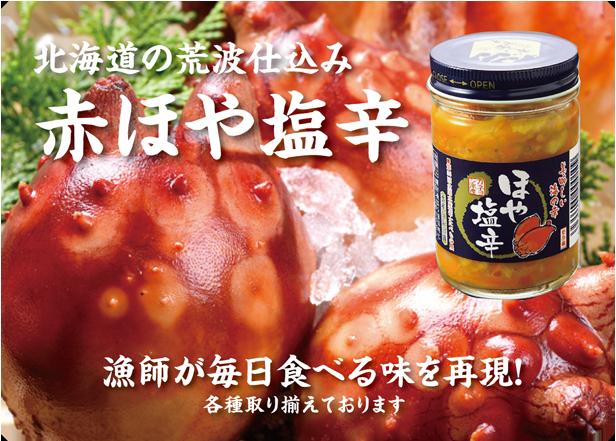 北海道の荒波仕込み「赤ほや塩辛」漁師が毎日食べる味を再現!各種取り揃えております。