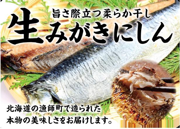 旨さ際立つ柔らか干し生みがきにしん!北海道の漁師町で造られた本物の美味しさをお届けします。