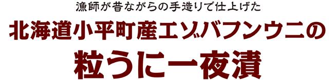 北海道小平町産のエゾバフンウニ粒うに一夜漬