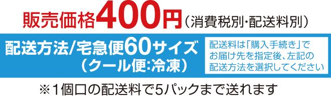 400y-c60