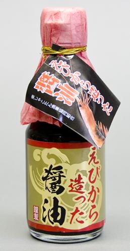 甘えび醤油「えびから造った醤油」