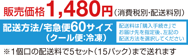 1480y-c60-5s