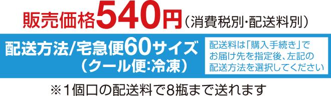 540y-c60