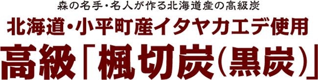 森の名手・名人が作る北海道産の高級炭 北海道・小平町産イタヤカエデ使用 高級「楓切炭(黒炭)」