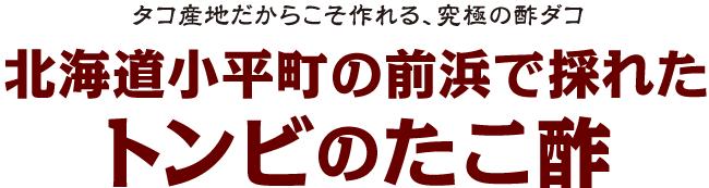 タコ産地だからこそ作れる、究極の酢ダコ北海道小平町の前浜で採れた トンビのたこ酢