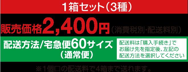 2400円
