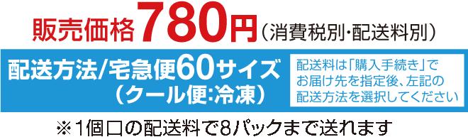 780y-c60